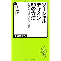ソーシャルデザイン50の方法 - あなたが世界を変えるとき (中公新書ラクレ)