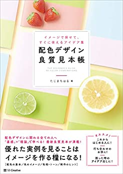 [たじま ちはる]の配色デザイン良質見本帳 イメージで探せて、すぐに使えるアイデア集