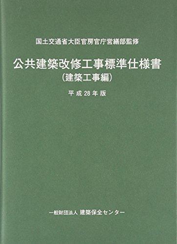 公共建築改修工事標準仕様書建築工事編 平成28年版