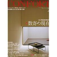 CONFORT (コンフォルト) 2008年 02月号 [雑誌]