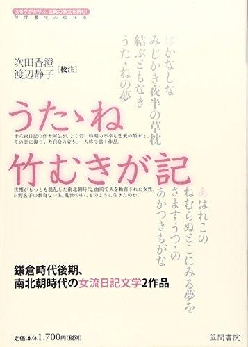 うたゝね・竹むきが記―鎌倉時代後期、南北朝時代の女流日記文学2作品