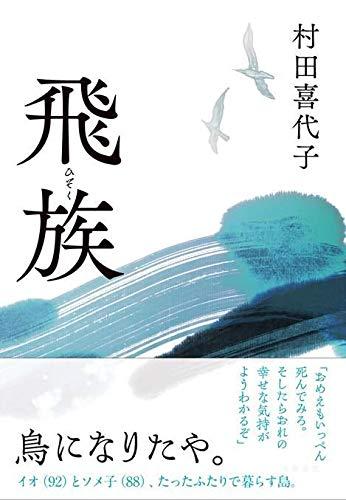 飛族 / 村田 喜代子