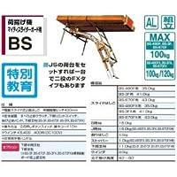 ピカコーポレイション 荷揚げ機マイティスライダーボード用 BS-480F