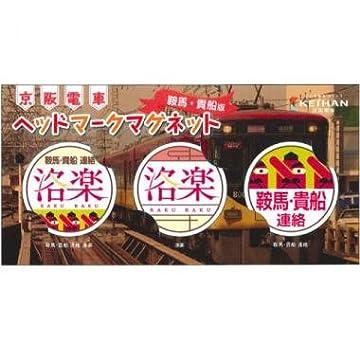 京阪電車 ヘッドマークマグネット 鞍馬・貴船版