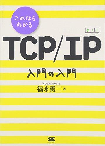 これならわかる TCP/IP 入門の入門の詳細を見る