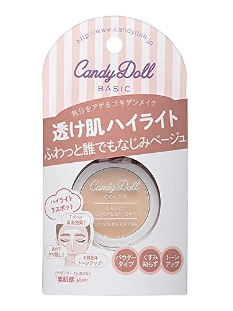 縁石コードレス孤独CandyDoll イージーハイライト<クリームベージュ>