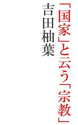 Amazon.co.jp: 柚葉通言Ⅲ 「国...