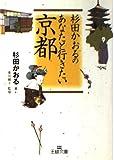 杉田かおるのあなたと行きたい京都 (王様文庫)