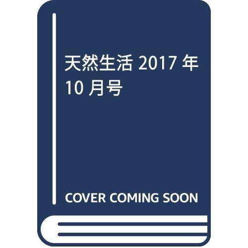 天然生活 2017年 10 月号 [雑誌]