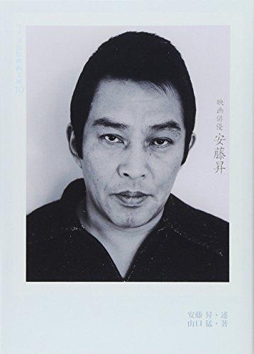 映画俳優安藤昇