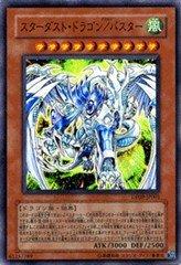遊戯王OCG スターダスト・ドラゴンバスター スーパーレア dp09-jp001-SR