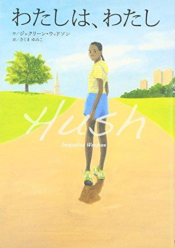 わたしは、わたし (鈴木出版の海外児童文学―この地球を生きる子どもたち)の詳細を見る