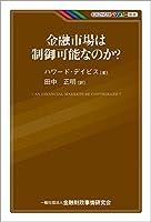 KINZAIバリュー叢書 金融市場は制御可能なのか?