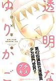 透明なゆりかご~産婦人科医院看護師見習い日記~ プチキス(56) (Kissコミックス)