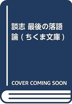 談志 最後の落語論 (ちくま文庫)