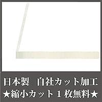 日本製 アクリル板 透明 (押出板) 厚み 20mm 400×700mm ★縮小カット1枚無料 カンナ仕上★ (メーカー規格板は法人限定出品に移行しました)