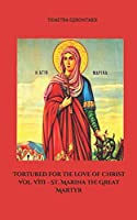 Tortured for the love of Christ Vol. VIII - St. Marina the Great Martyr