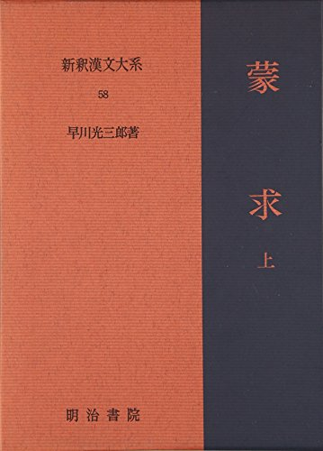 蒙求 上 新釈漢文大系(58)