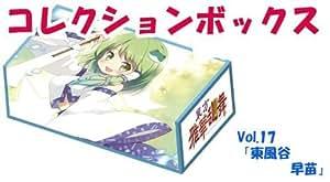 東方Project 波天宮コレクションボックス vol.17「東風谷早苗」
