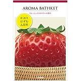 五洲薬品 アロマバスケット フレッシュストロベリーの香り 25g E409219H