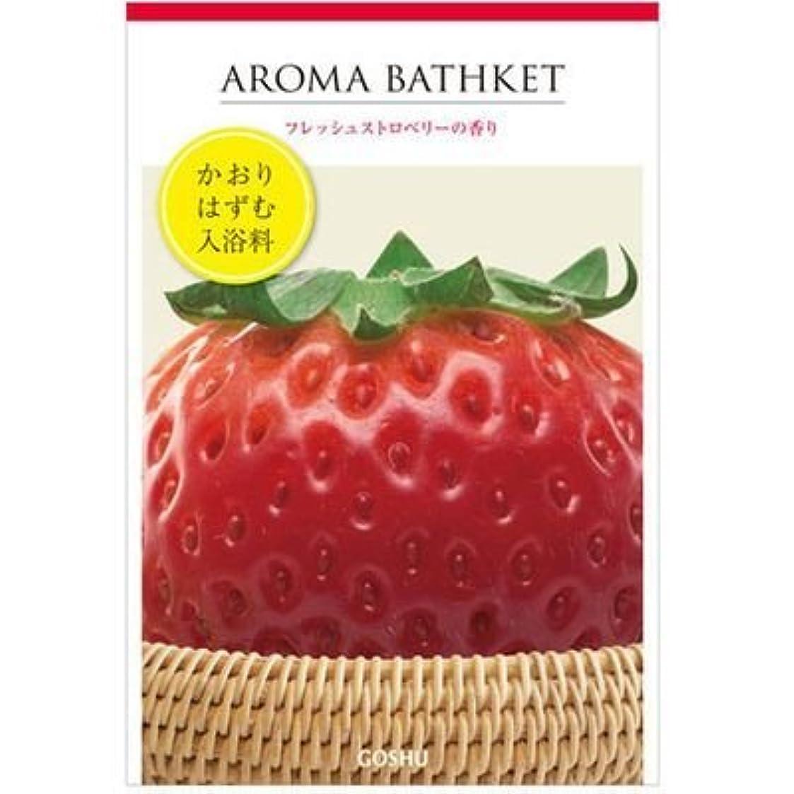 砂利普通に宿題をする五洲薬品 アロマバスケット フレッシュストロベリーの香り 25g E409219H