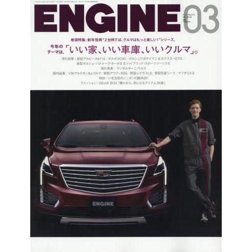 ENGINE 2018年 03 月号 [雑誌]