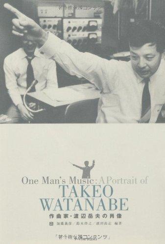 作曲家・渡辺岳夫の肖像 ハイジ、ガンダムの音楽を作った男 (P-Vine Books)の詳細を見る
