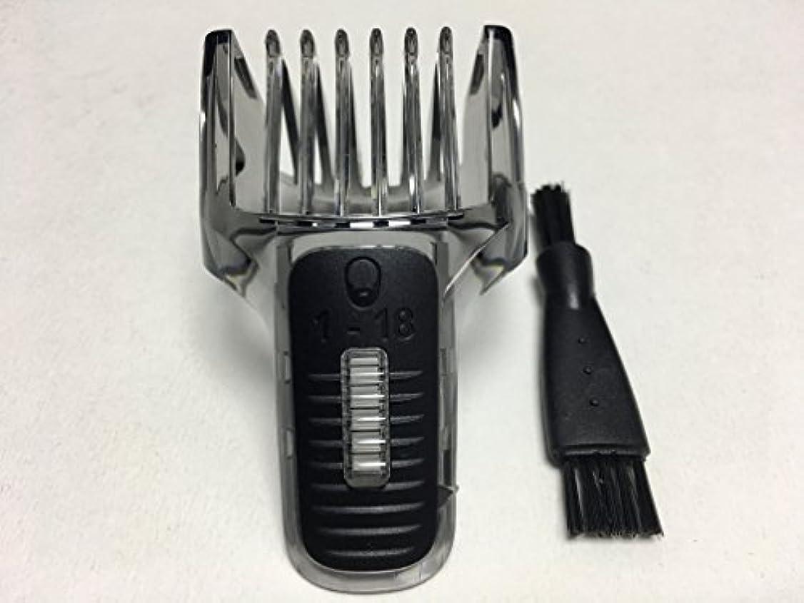 混沌もつれ突っ込むシェービングカミソリトリマークリッパーコーム フィリップス Philips QG3352 QG3356 QG3356/15 QG3360 QG3362 QG3364 QG3362 QG3362/23 QG3347 QG3347/15 1-18mm ヘア 櫛 細部コーム Shaver Razor hair trimmer clipper comb