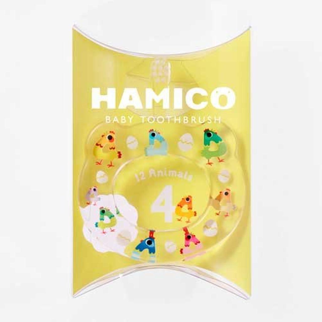 避難動機思いやりHAMICO(ハミコ) ベビー歯ブラシ 「12 Animals(12アニマルズ)」シリーズ ニワトリ (04)