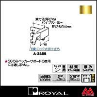 e-kanamono ロイヤル FOブラケット24(外々用) A-285S 150 APゴールド