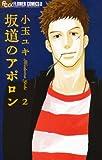 坂道のアポロン (2) (フラワーコミックス)