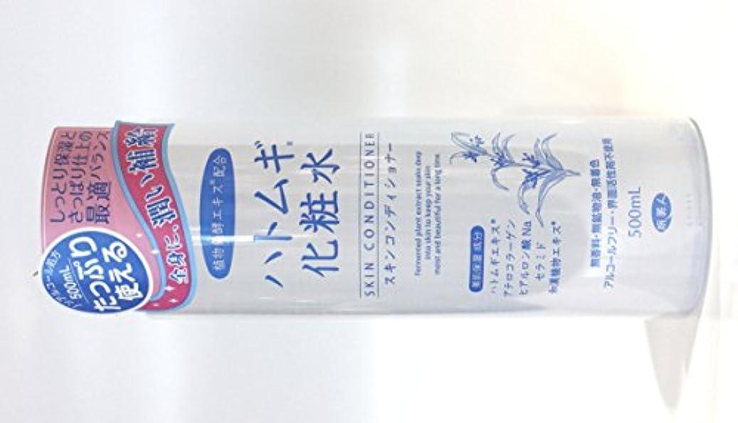 慈善五持っているアズマ商事の ハトムギ化粧水