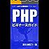 PHPビギナーズガイド: ビギナー必須のWeb開発言語をマスターせよ! PRIMERシリーズ (libroブックス)