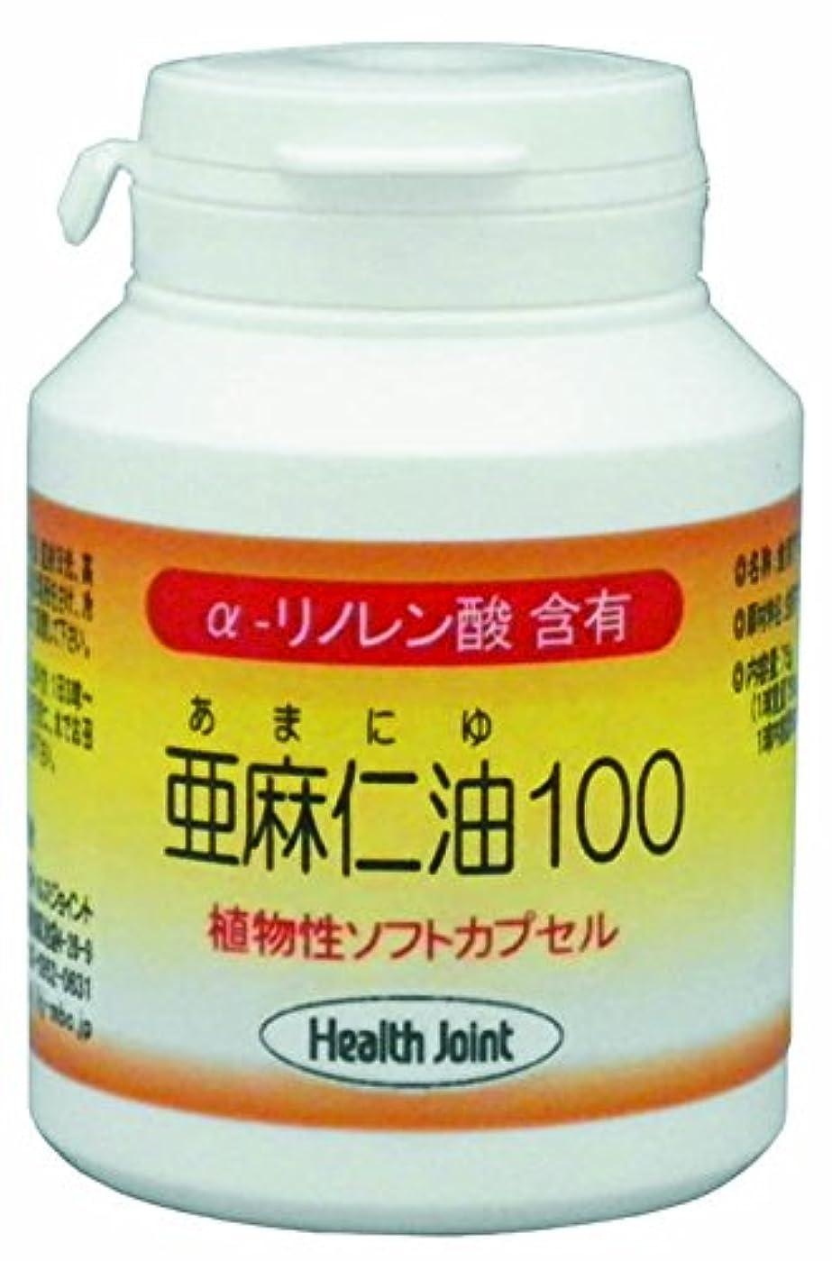 亜麻仁油100 植物性ソフトカプセル 100球 おまとめ3個セット