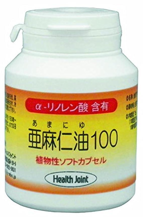封筒白菜凍った亜麻仁油100 植物性ソフトカプセル 100球 おまとめ3個セット