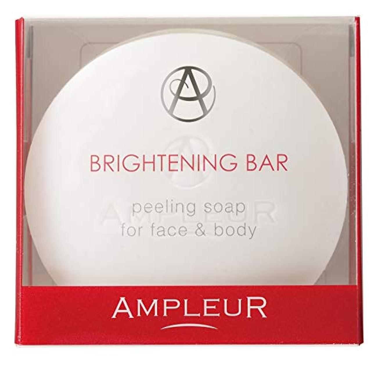 草歌手収束AMPLEUR(アンプルール) アンプルール ブライトニングバー 80g