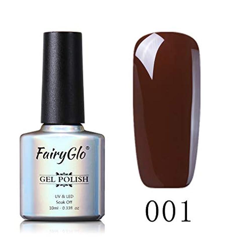 連邦比較的合意Fairyglo ジェルネイル カラージェル ブラウン系 1色入り 10ml 【全12色選択可】