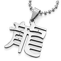 男性用男の子用iMECTALIIステンレス鋼漢字ロングドラゴンペンダントネックレス、ボールチェーンの23.6