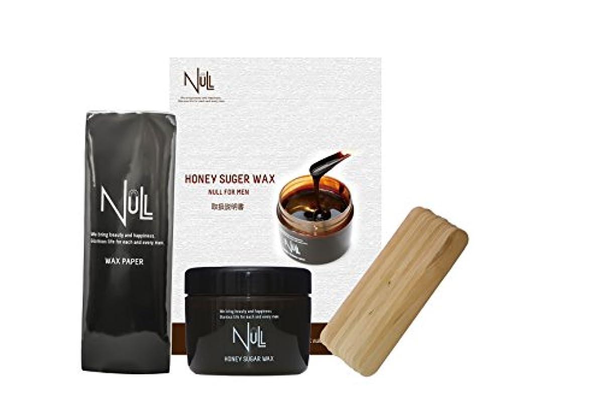 ラグ全滅させる新しい意味NULL ブラジリアンワックス メンズ 脱毛ワックス 【スターターキット (ワックスペーパー+スパチュラ付き) 】【説明書付】【陰部/VIO/アンダーヘア/ボディ用】
