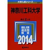 神奈川工科大学 (2014年版 大学入試シリーズ)