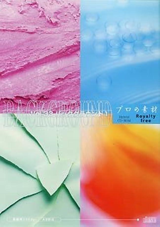 こねるカラス美しいプロの素材 Vol.33 バックグラウンド 1