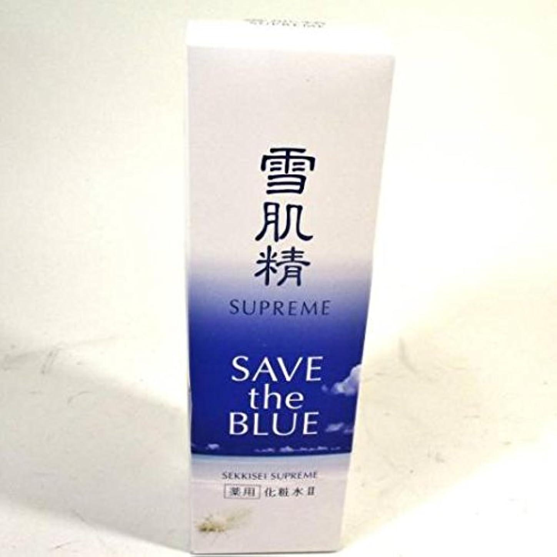 船主張する静かなコーセー 雪肌精 シュープレム 化粧水 Ⅱ 「SAVE the BLUE」 400ml