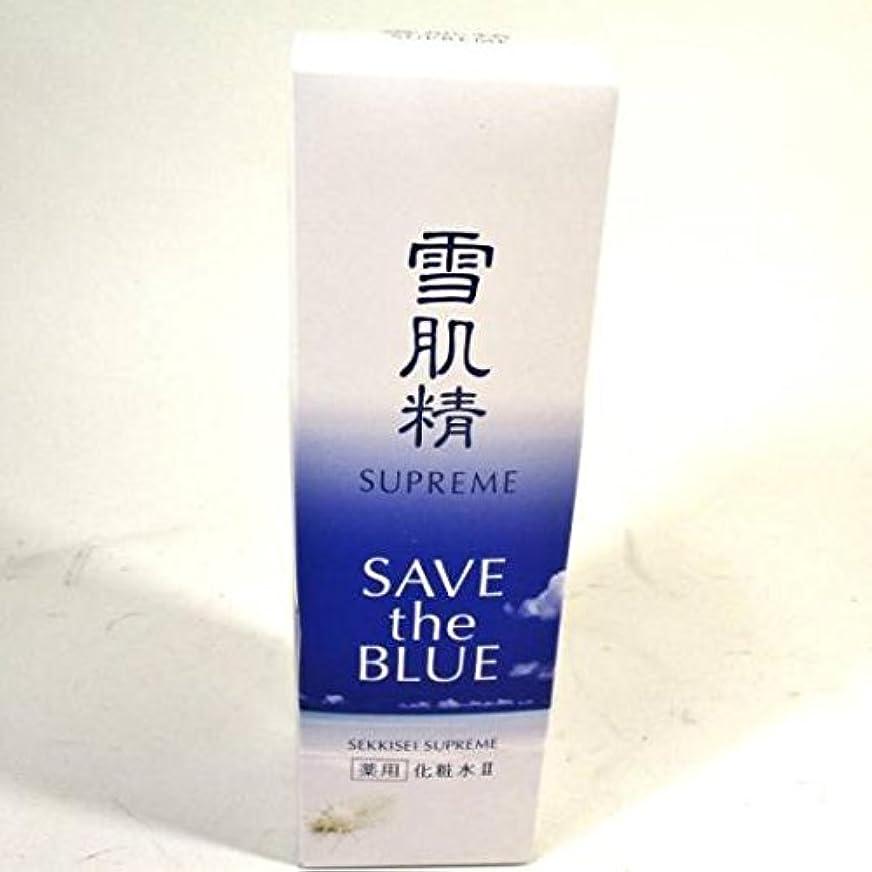 ラッシュ本物インペリアルコーセー 雪肌精 シュープレム 化粧水 Ⅱ 「SAVE the BLUE」 400ml