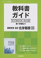 高校生用 教科書ガイド 第一学習社版 改訂化学基礎