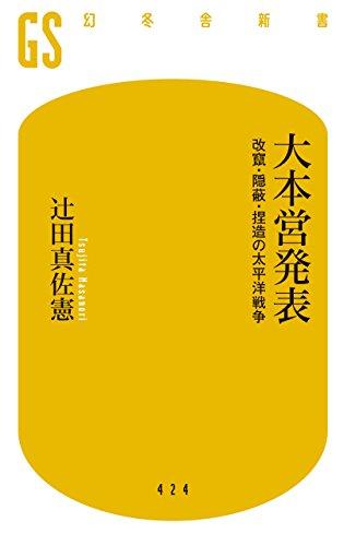 大本営発表 改竄・隠蔽・捏造の太平洋戦争 (幻冬舎新書)の詳細を見る