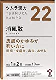 ツムラ漢方消風散エキス顆粒 20包
