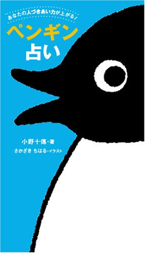 ペンギン占い―あなたの人づきあい力が上がる! (オレンジページムック)の詳細を見る