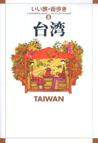 台湾 (いい旅・街歩き)