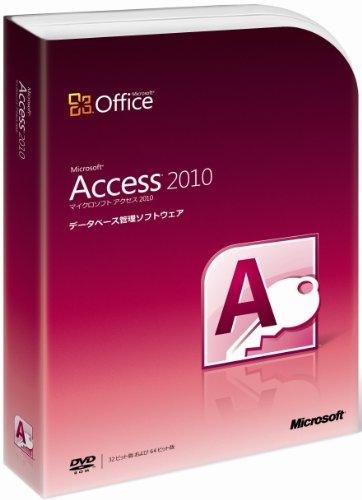【旧商品】Microsoft Office Access 2010 通常版 [パッケージ]