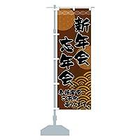 新年会忘年会 のぼり旗 サイズ選べます(ジャンボ90x270cm 左チチ)